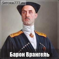 Врангель Петр Николаевич