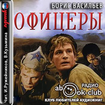 """▒""""Офицеры""""  Борис Васильев"""