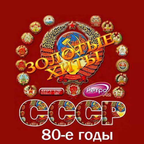 Золотые хиты СССР. 80-е годы (Vol. 1-2)