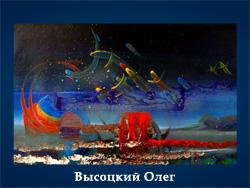 5107871_Visockii_Oleg